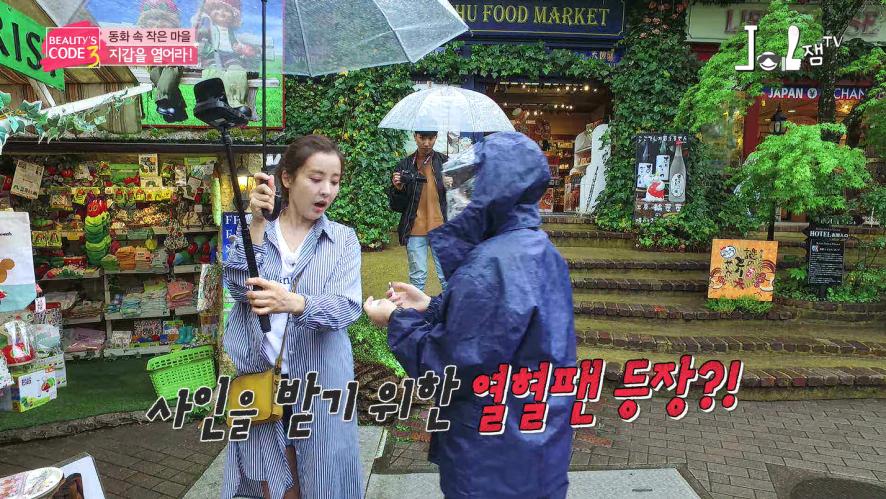 ep12. 박은혜, 한류스타 등극?! _ 뷰티스코드3