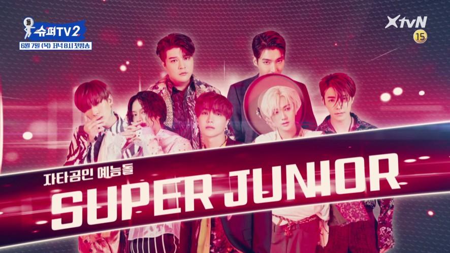 [슈퍼TV2] 돌아온 '슈퍼TV2' 슈퍼주니어 VS 아이돌!