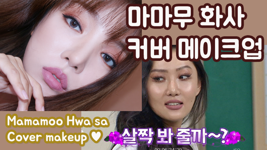 [Toriang 토리앙]마마무 화사 커버메이크업 Mamamoo Hwasa Cover makeup