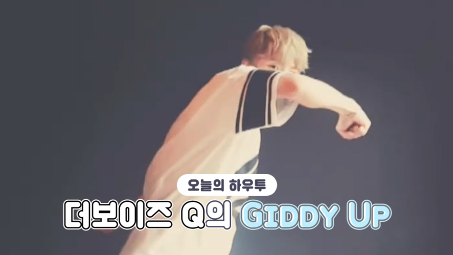 [V PICK! HOW TO in V] Q의 Giddy Up🐎 (HOW TO DANCE Q's Giddy Up)