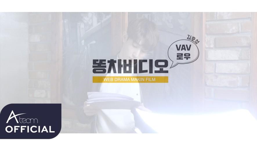 Lou(로우)_웹드라마 똥차비디오_Making Film
