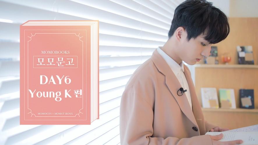 [모모문고] DAY6 Young K 편 (Young K of DAY6)