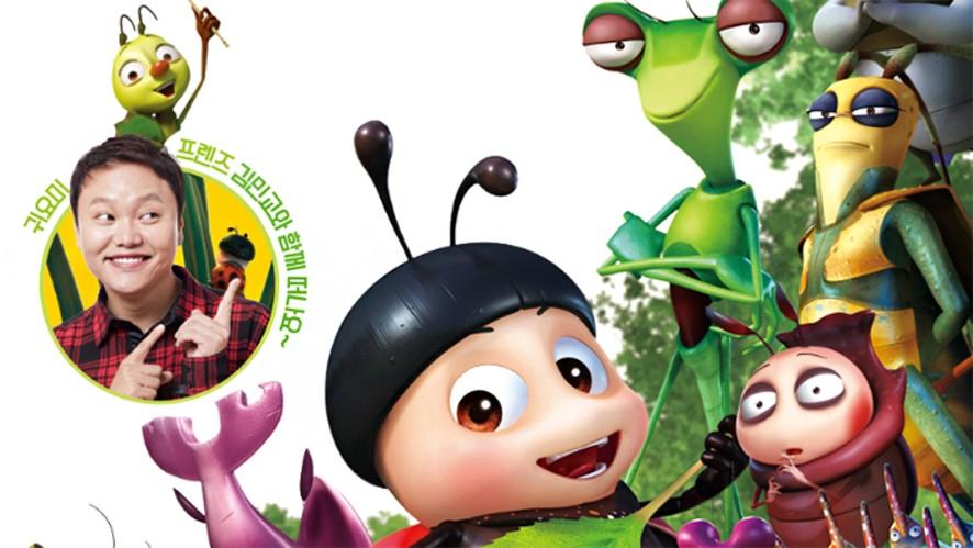 김민교 <벅스 프렌즈> V라이브 '<The Ladybug> VLIVE'