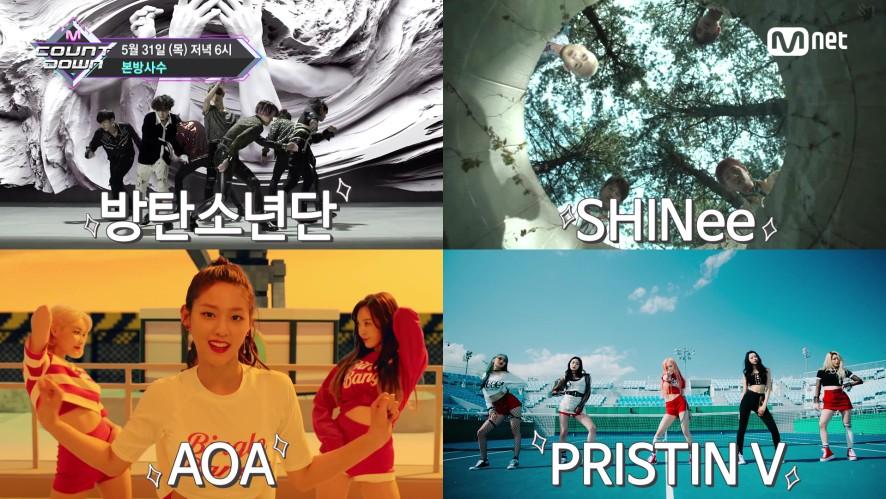 초특급 LINE UP! 이번 주 엠카운트다운 라인업은?