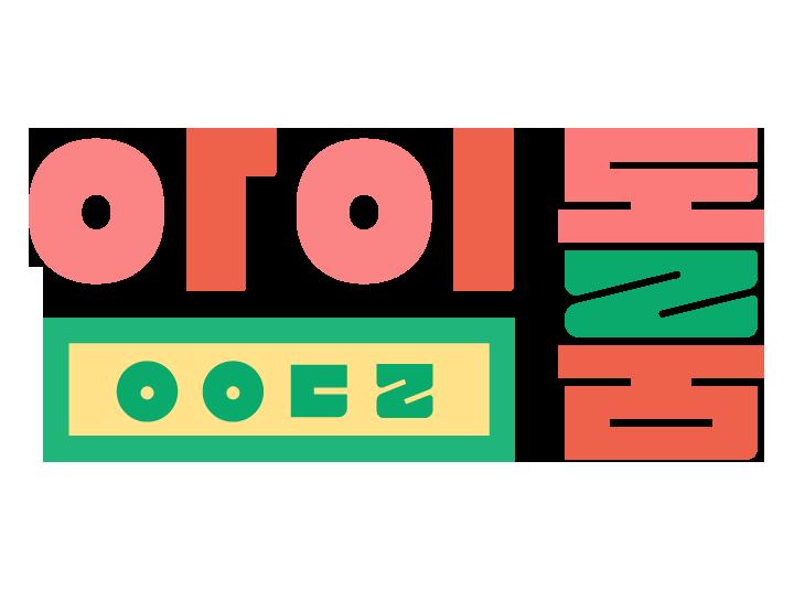 아이돌룸 - BTOB, 녹화 후 LIVE!