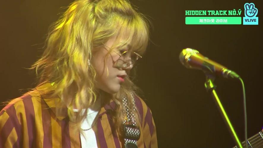 [Check-Out LIVE] 새소년 - 난춘