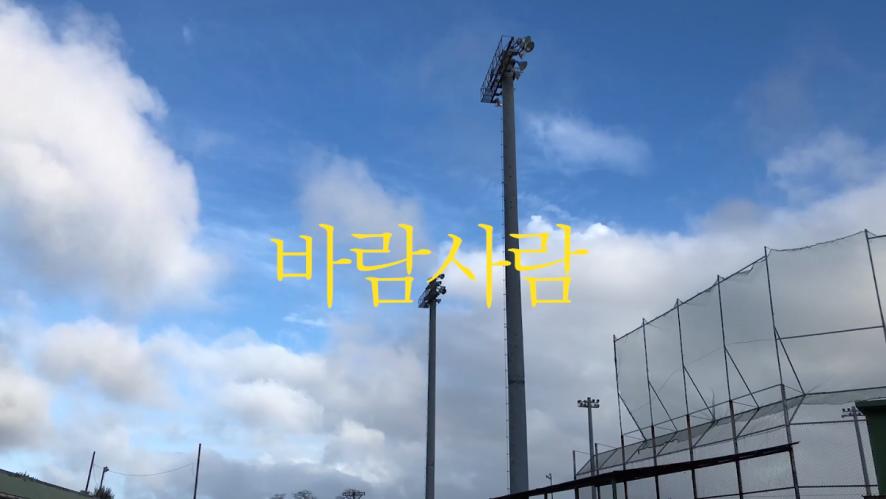 [볼빨간사춘기 - '바람사람' 뮤비 비하인드]