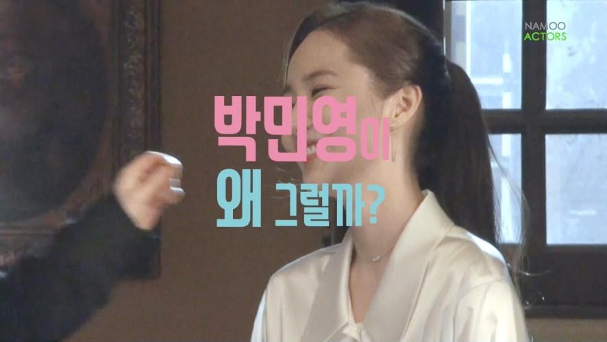 [박민영]이 왜 그럴까? #2 #김비서가왜그럴까