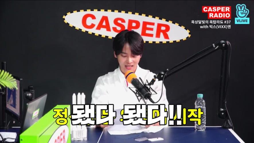 [월간아이돌/ 빅스(VIXX)엔] 혼자서 5명 몫을 해내는 엔 (울지마 짝!)
