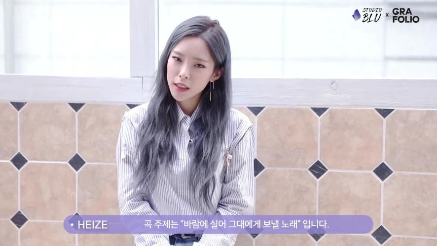 Teenager 작곡 공모전 #4! 헤이즈의 응원 영상!