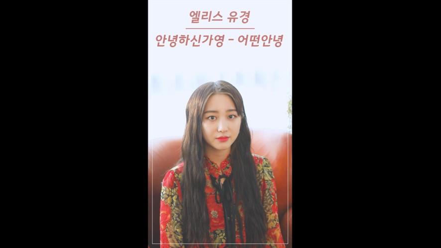 엘리스 유경(YUKYUNG) - '안녕하신가영 - 어떤 안녕' Cover