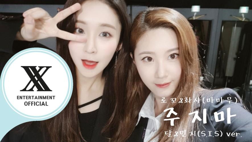 로꼬&화사(마마무) - 주지마 (cover by 달.민지 of S.I.S)