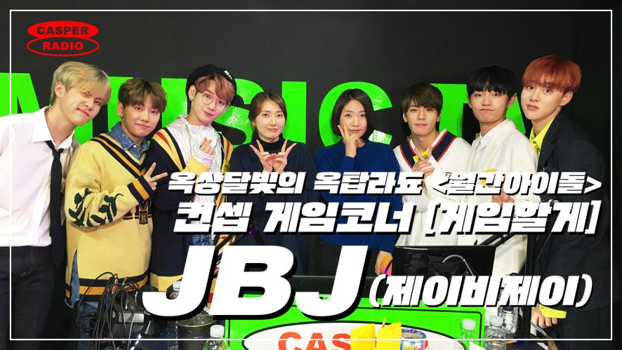 [월간아이돌/JBJ편] 배고픈 JBJ의 매력가득 '게임할게'