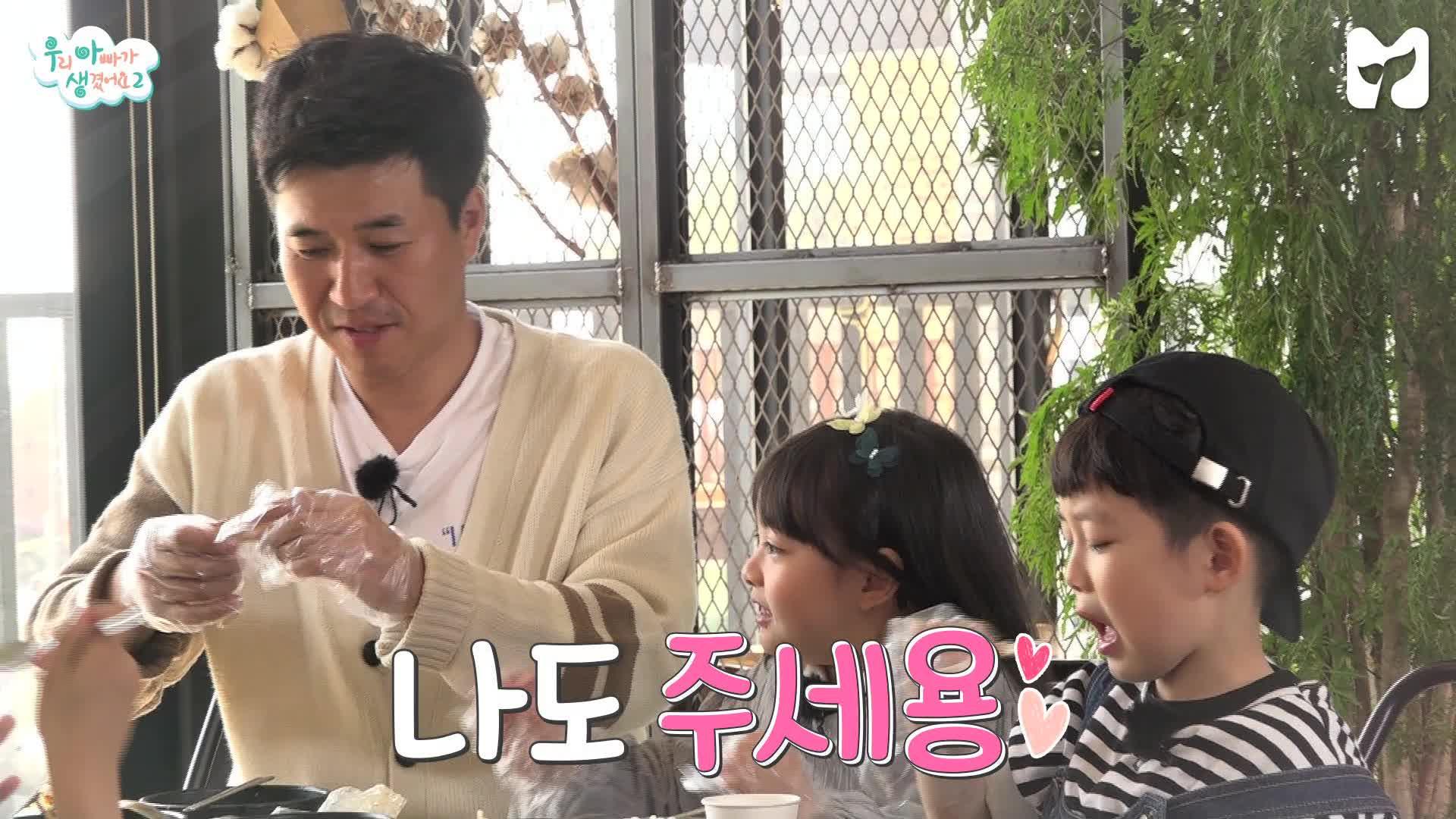 김종민, 강화도에서 육아 잊은 꽃게 먹방 <우리 아빠가 생겼어요2> 5회