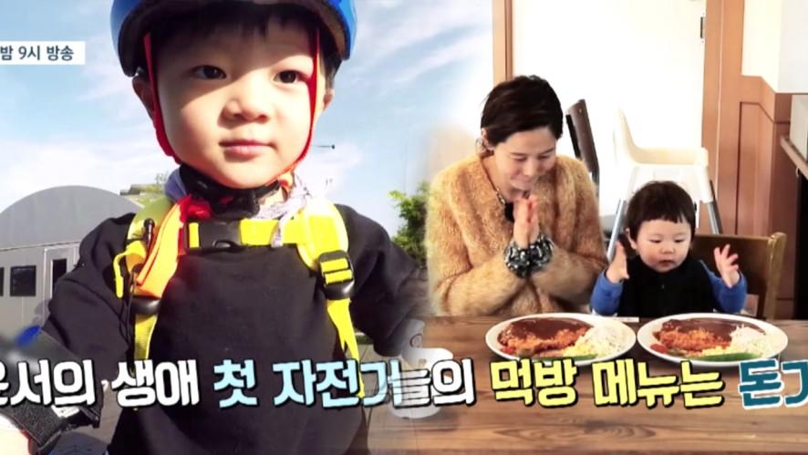 (8회 예고) 아빠최고! 윤서의 첫 자전거 도전! 심쿵유발♡ 신우의 돈까스 먹방! <마마랜드2>