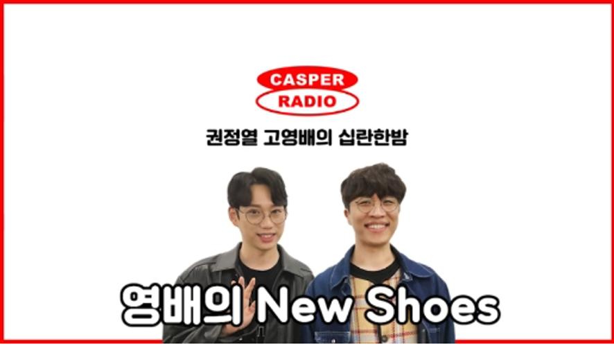 [캐스퍼라디오/십란한밤] 영배의 NEW Shoes (feat. 정준구 a.k.a.정관종)
