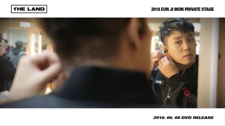 [1 THE LAND] EUN JIWON - 2018  PRIVATE STAGE