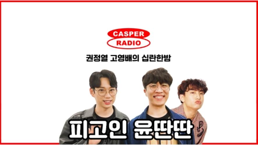 [캐스퍼라디오/십란한밤] 피고인 윤딴딴