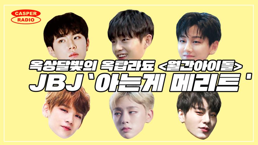 [월간아이돌/JBJ] 서로에 대한 문제 틀리면서 돈독해지는 사랑..(하트)