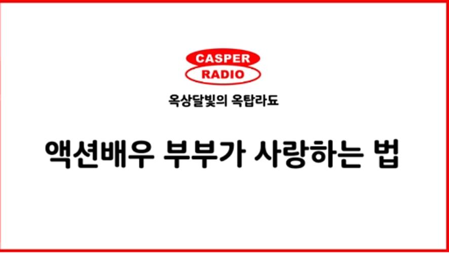 [캐스퍼라디오/옥탑라됴] 액션배우 부부가 사랑하는 법 (곽진석, 허지나 배우)