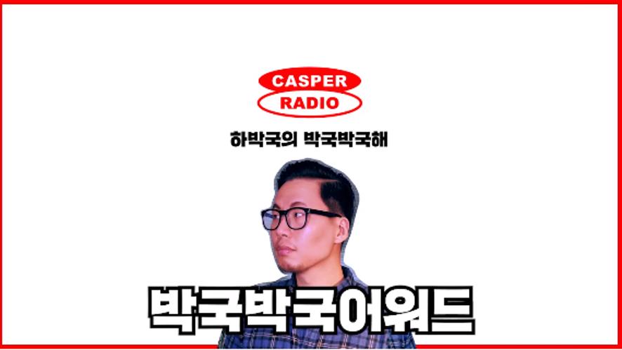 [캐스퍼라디오/박국박국해] 박국박국어워드 (with 홍효진)