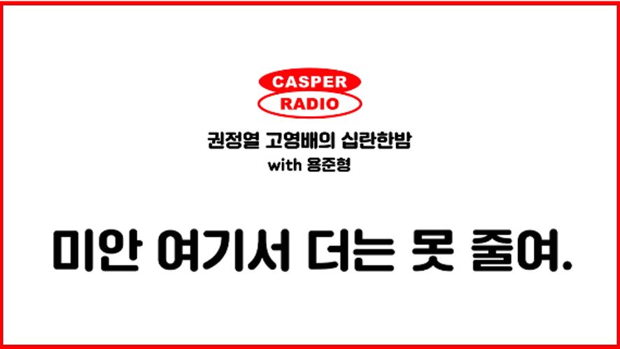 [캐스퍼라디오/십란한밤] 십란한밤에 온 용준형 알짜배기 모음 (feat.주우재)