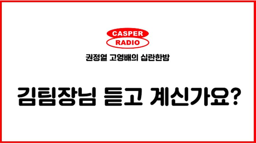 [캐스퍼라디오/십란한밤] 김팀장님 듣고 계신가요?