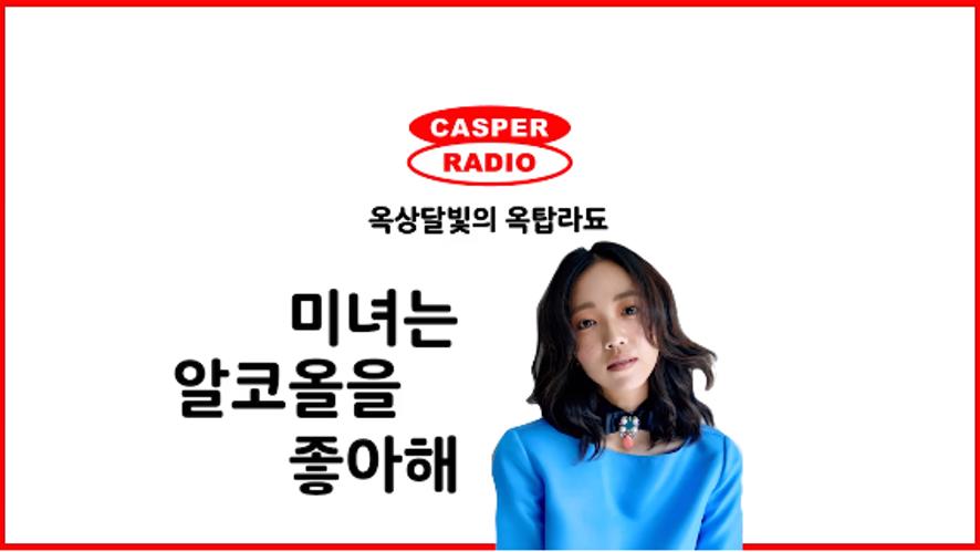 [캐스퍼라디오/옥탑라됴] 미녀는 알코올을 좋아해 (with 전혜진배우)