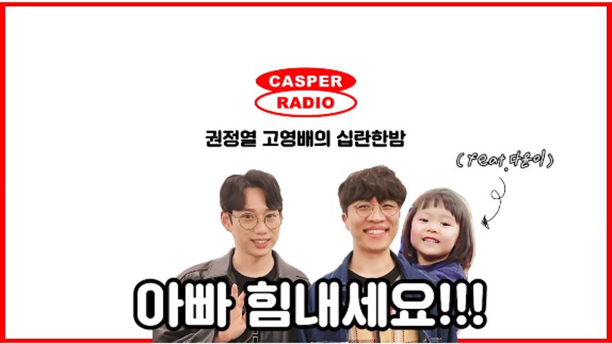 [캐스퍼라디오/십란한밤] 아!빠! 힘내세요! (feat. 고다윤어린이) .avi