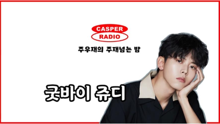 [캐스퍼라디오/주재넘는밤] 사실ㅅㄹ보단 쥬디지 (굿바이쥬디)