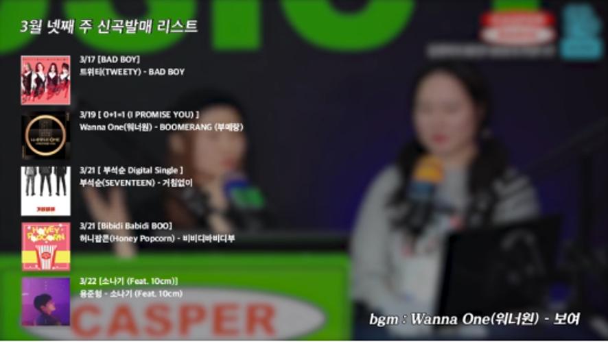 [캐스퍼라디오/베뉴팝] 3월 4주차 K-POP 발매 리뷰