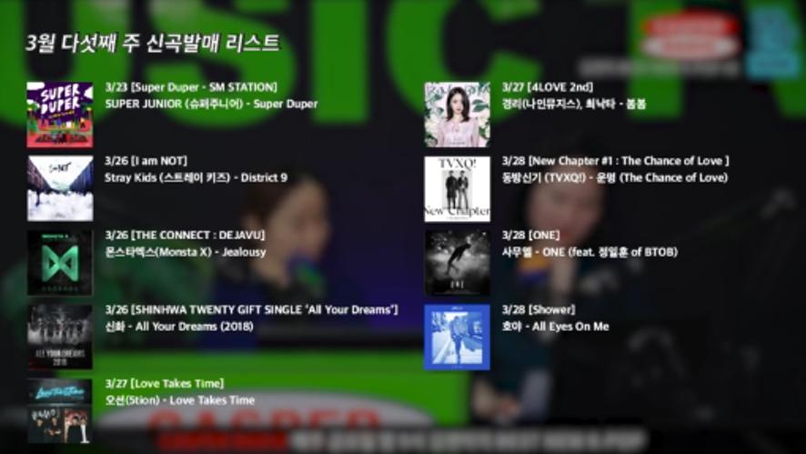 [캐스퍼라디오/베뉴팝] 3월 5주차 K-POP 발매 리뷰