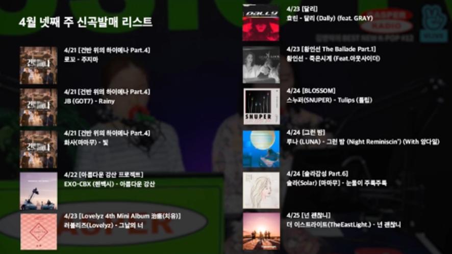 [캐스퍼라디오/베뉴팝]4월 4주차 K-POP 발매 리뷰