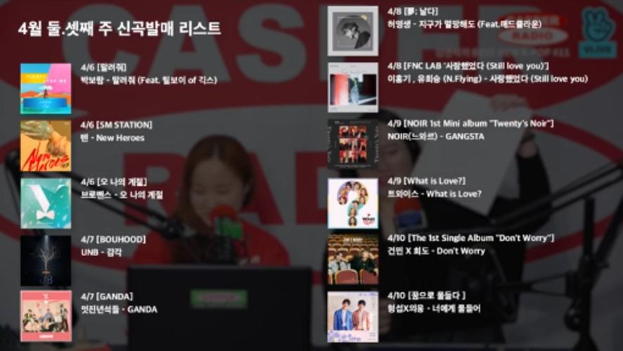 [캐스퍼라디오/베뉴팝] 4월 3주차 K-POP 발매 리뷰