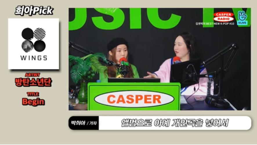 [캐스퍼라디오/베뉴팝] 4월 2주차 K-POP 발매 리뷰