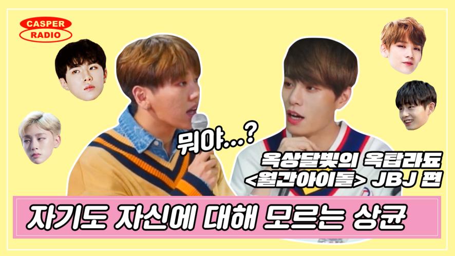 [월간아이돌/JBJ] 나도 나에 대해 모르는 상균(?)