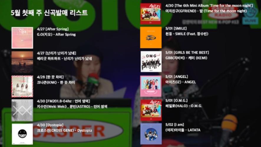 [캐스퍼라디오/베뉴팝] 5월 1주차 K-POP 발매 리뷰