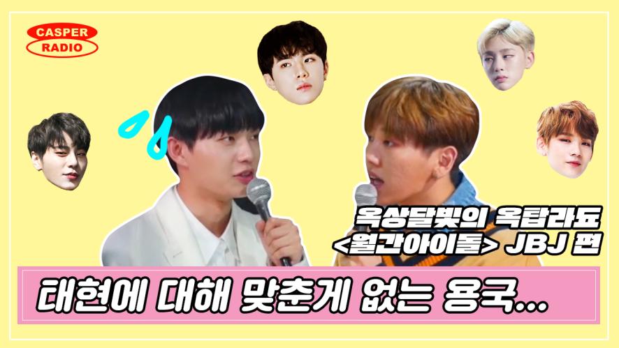 [월간아이돌/JBJ] 태현에 대해 맞춘게 거의 없는 용국