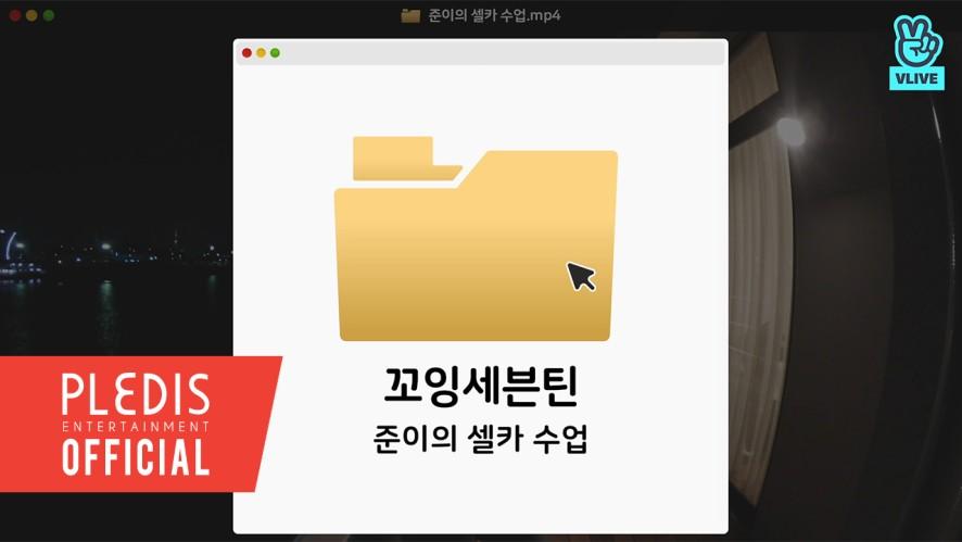 [V ONLY] 'G'GOING SEVENTEEN EP.14 - 준이의 셀카 수업