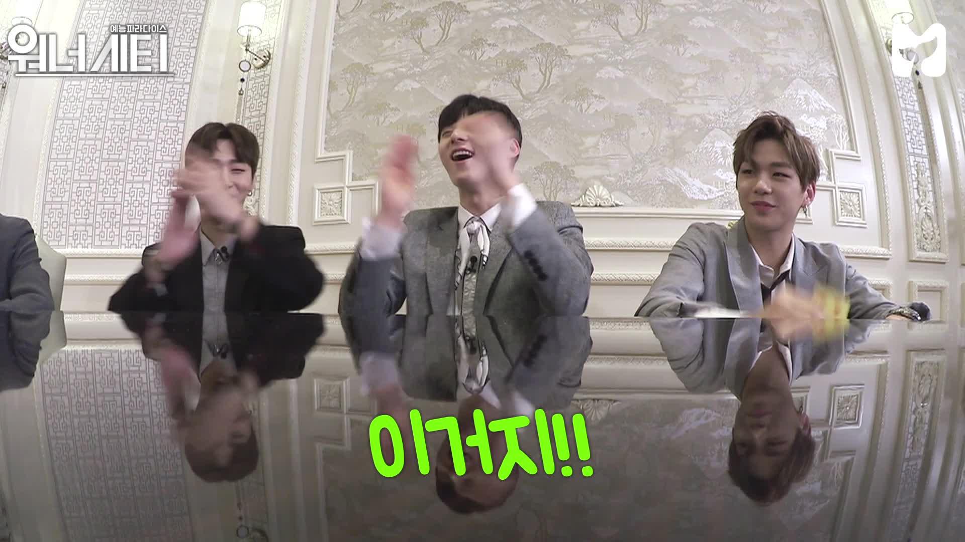 워너원(Wanna One) 완전체 수트 입고 모였다! <워너시티> 1회