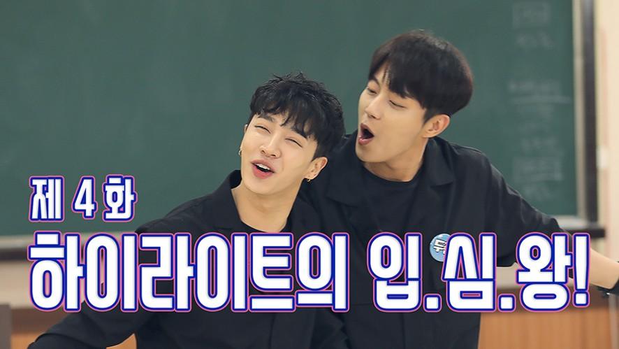 레플:하이라이트-ep4.우정의 입심!