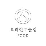 YOCLUB (요리인류클럽)