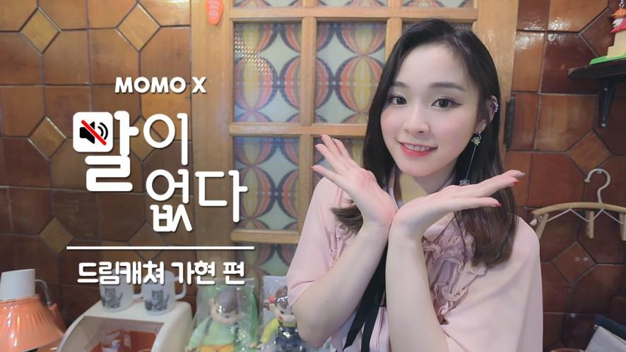 [말이 없다] 드림캐쳐 가현 편 (Ga Hyeon of Dreamcatcher)