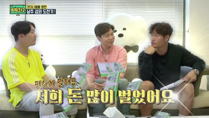 빅픽처2 ep92_실무자 접촉! 강다니엘의 첫 주연은 빅픽처3에서! Kang Daniel's first title role on Big Picture 3!