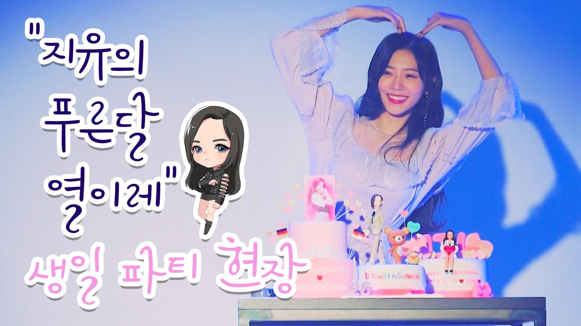 [Dreamcatcher's Note] '지유의 푸른달 열이레' 생일 팬미팅 현장