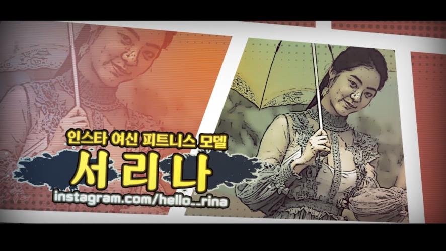 가즈아원정대 - ' 인스타여신 피트니스 스타 서리나 티저영상'