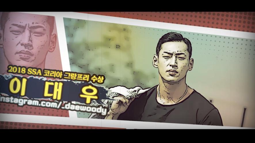 가즈아원정대 - '2018 SSA 그랑프리 복근왕자 이대우 티저영상'