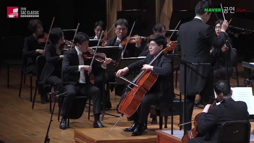 [연주클립] 심준호&부산시립교향악단 - '하이든 첼로 소나타 제1번 C장조 3악장' by 2018 교향악축제