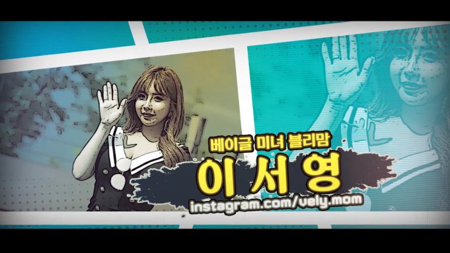 가즈아원정대 - '베이글 섹시바디 블리맘 이서영 티저영상'