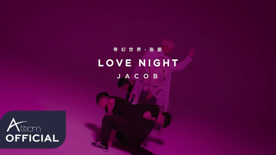 Jacob(张朋) 《 奇幻世界 LOVE NIGHT 》  MV (Performance Ver.)
